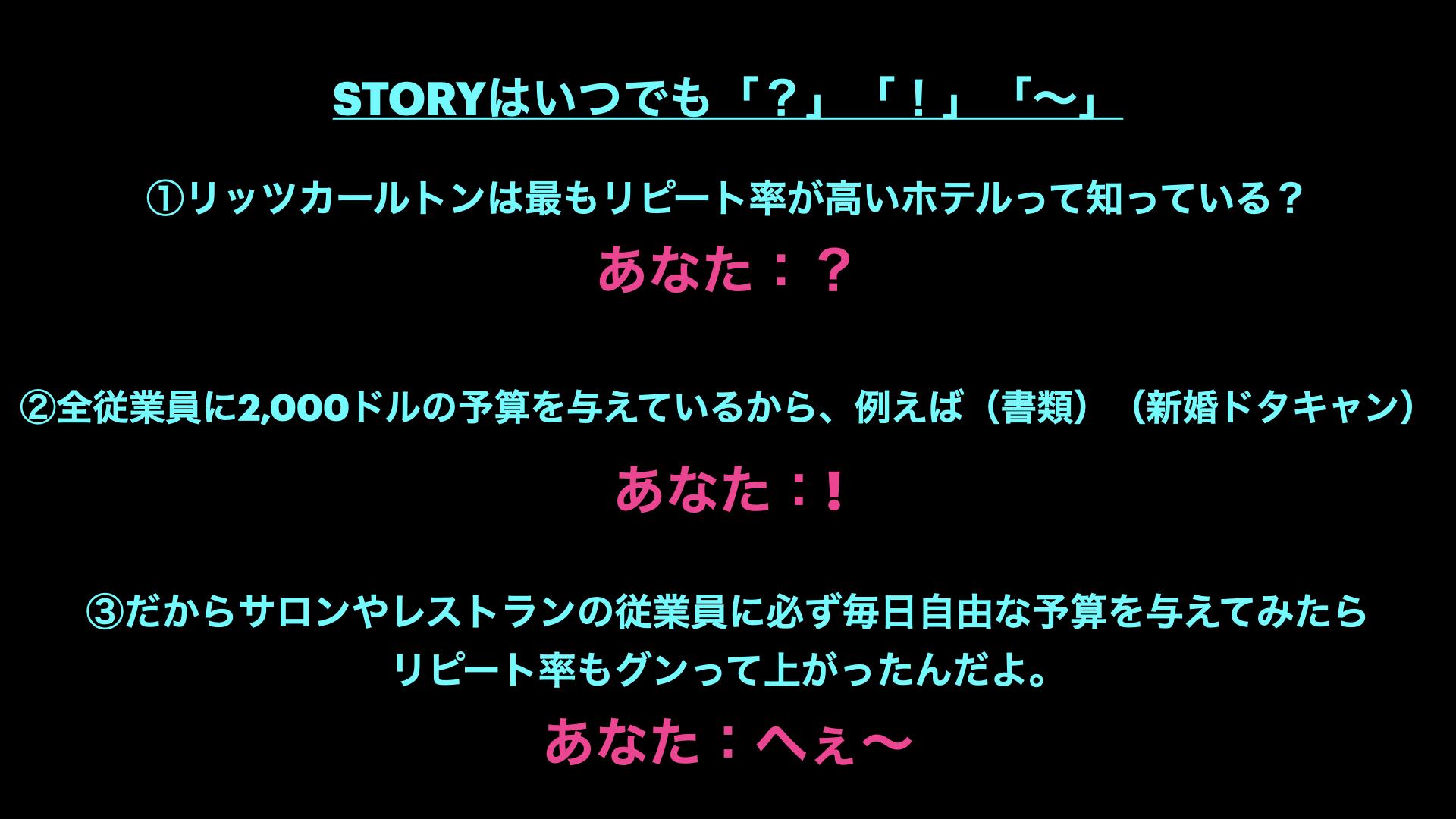 ストーリーの作り方